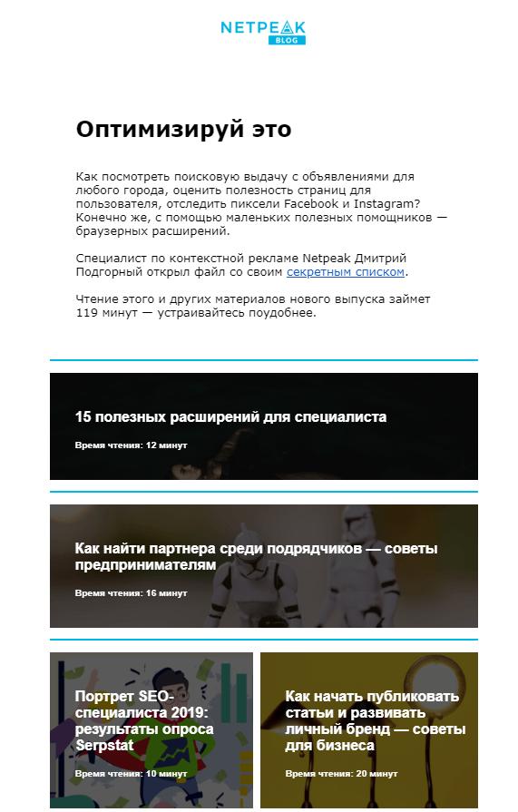 Авторы рассылки Netpeak рассказывают о полезных статьях в блоге
