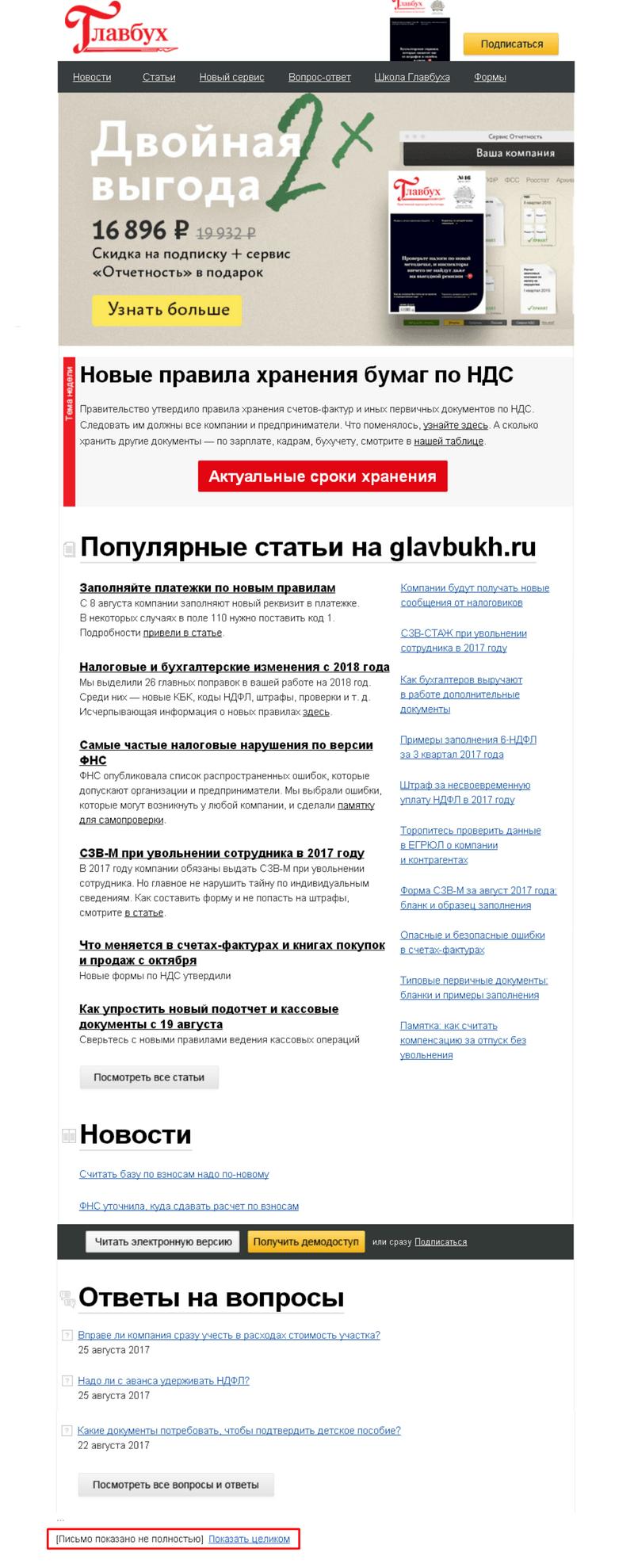 """Рассылка журнала """"Главбух"""""""