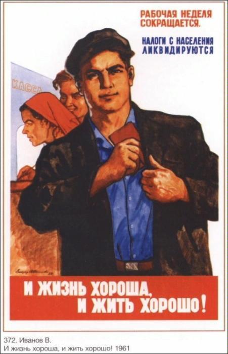 Советсткий плакат