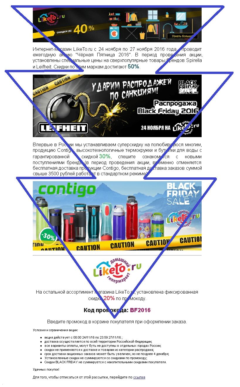 Письмо без пирамиды