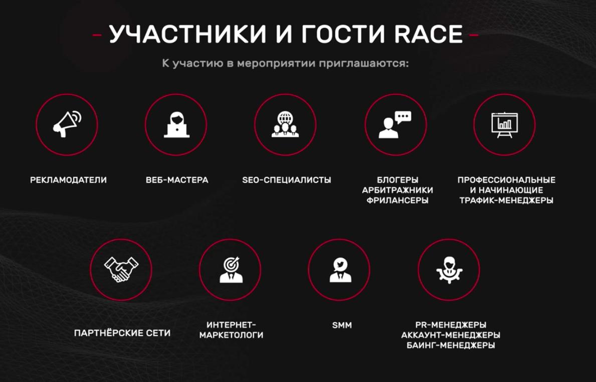 RACE2017