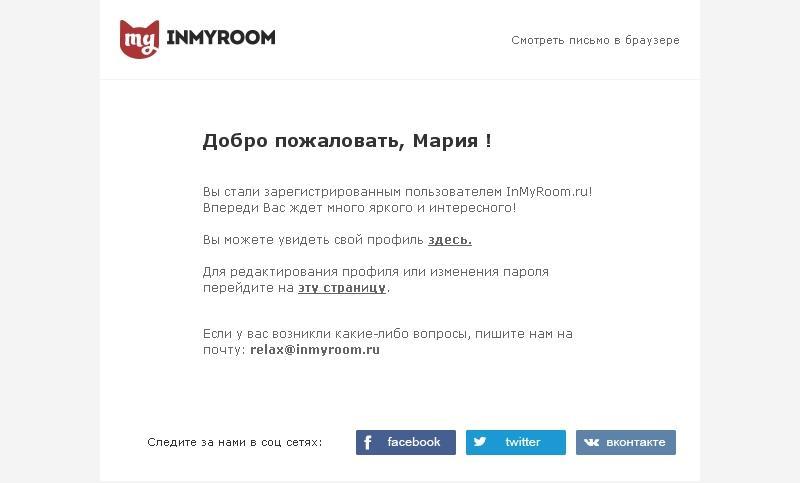 Рассылка Inmyroom