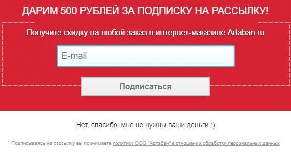 Бонус за подписку Artaban.ru