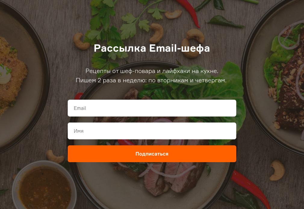 Готовая форма Email-шефа