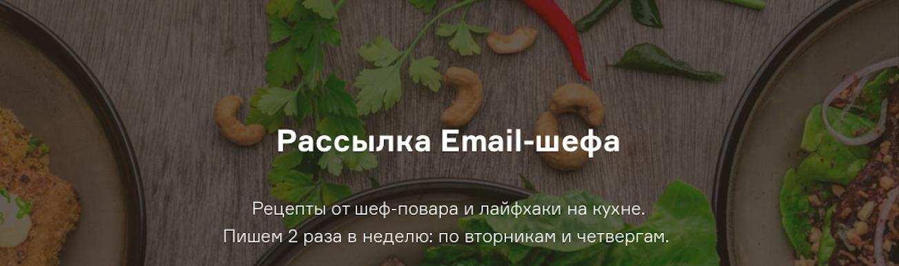 Заголовок и текст формы Email-шефа