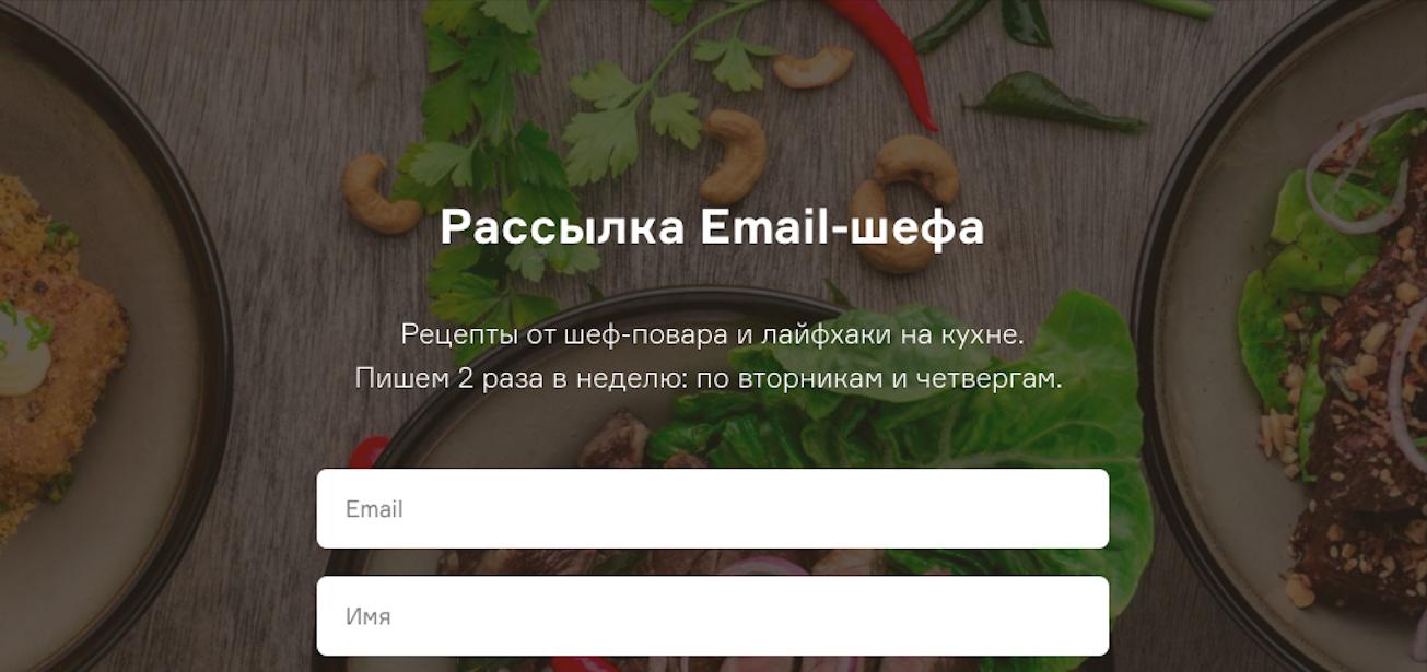 Форма Email-шефа
