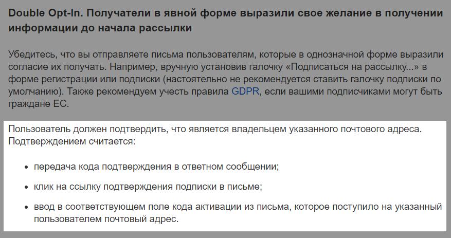 Про double opt-in в правилах Mail.ru