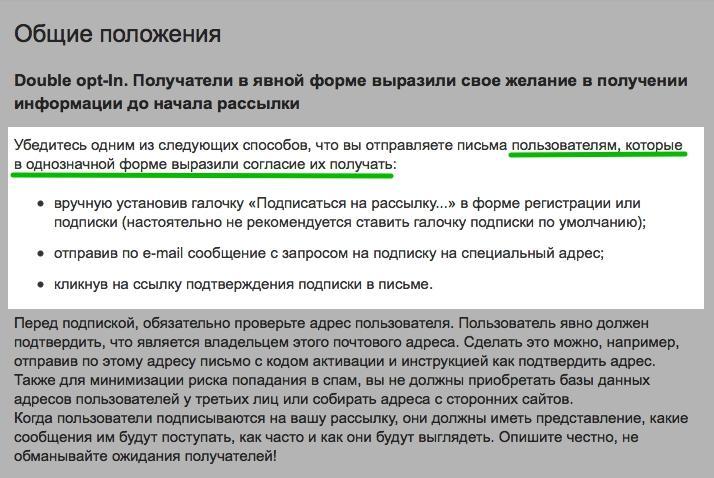 Требования к рассылкам Mail.ru