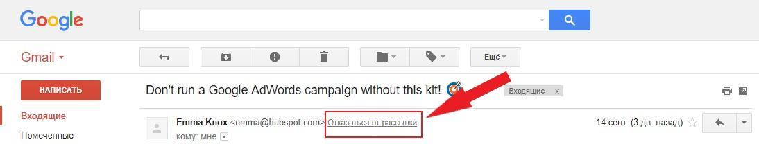 Ссылка на отписку в Gmail