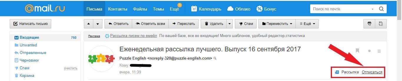 Ссылка на отписку в Mail.ru