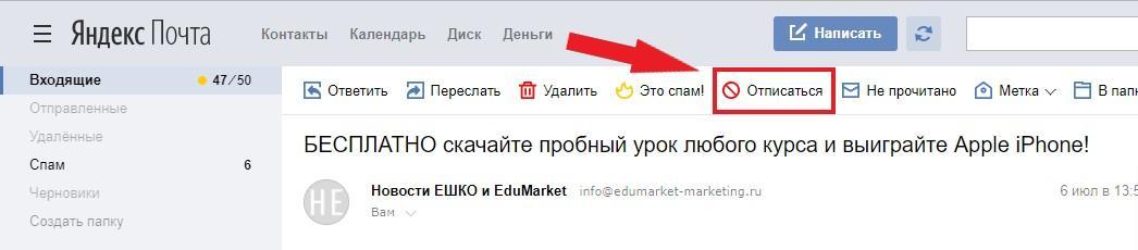 Ссылка на отписку в Яндекс.Почте