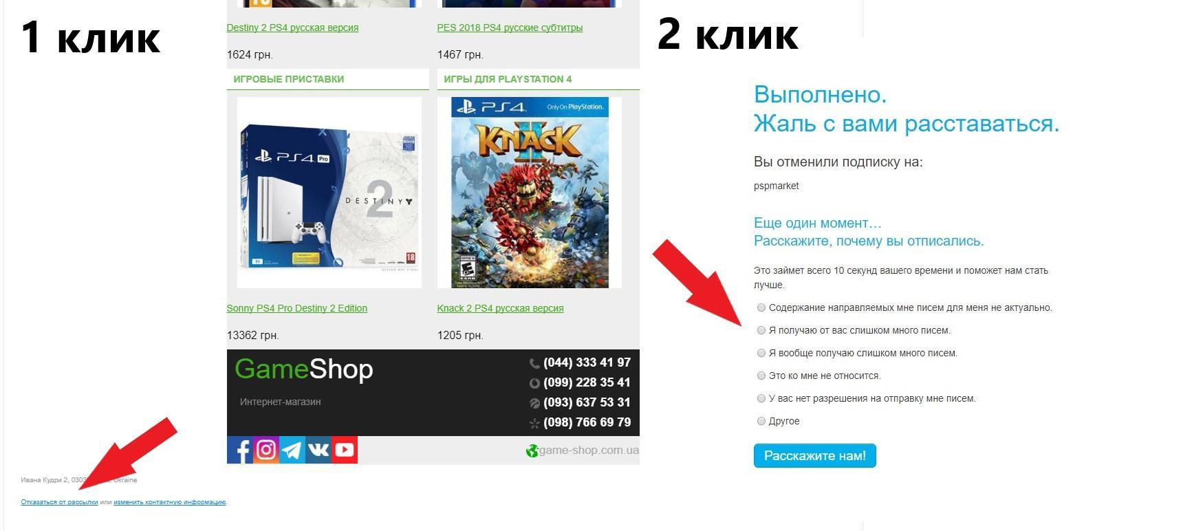 Процесс отписки от GameShop