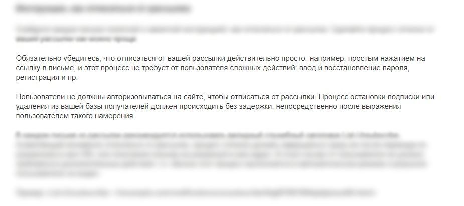Требования к отписке Mail.ru