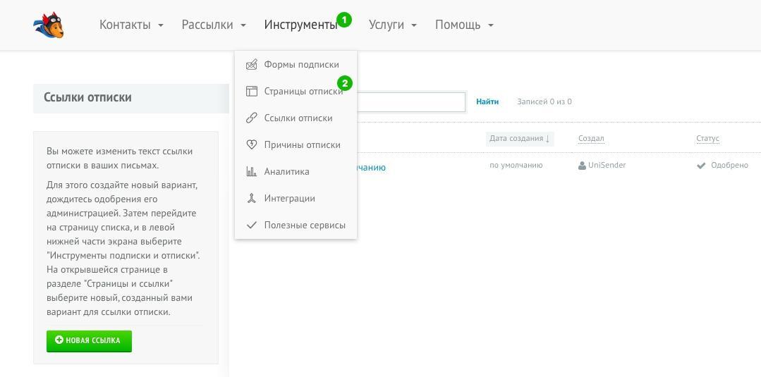 Раздел отписки в Личном кабинете UniSender