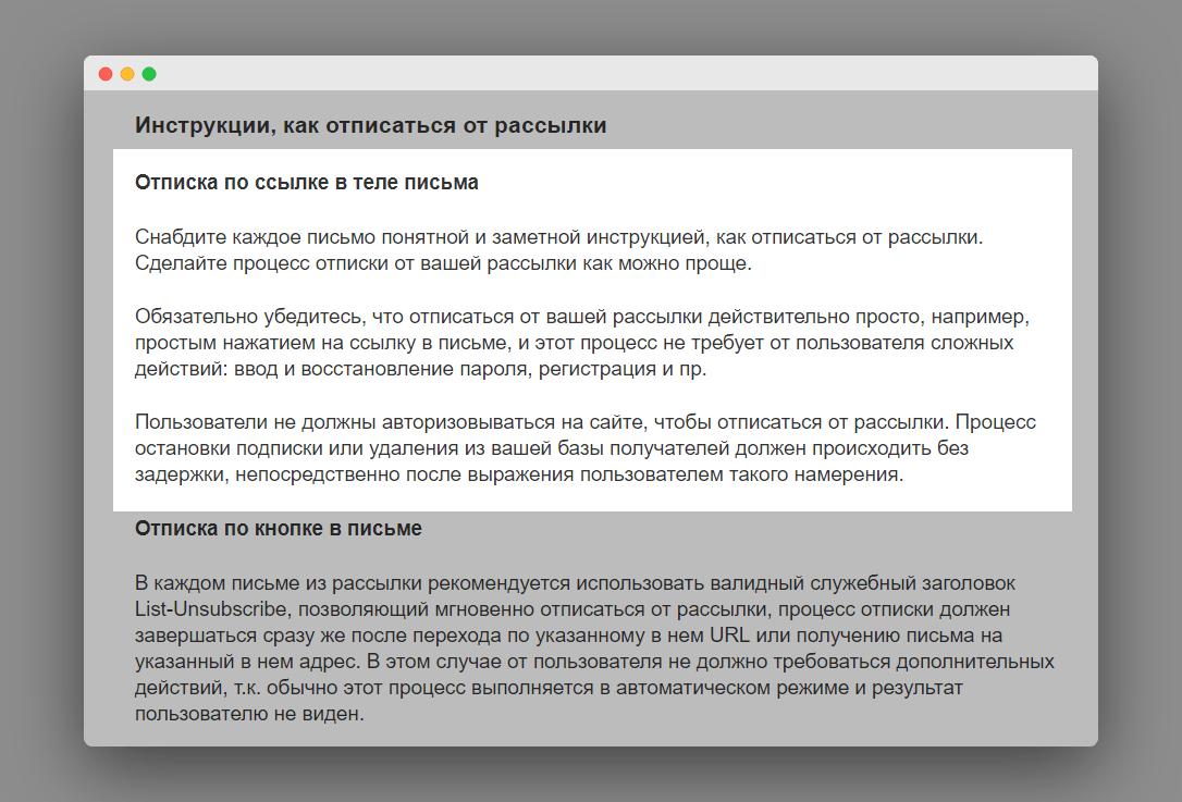 Как отписывать от рассылки. Правила Mail.Ru