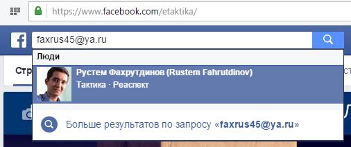 Поиск людей в Facebook по email