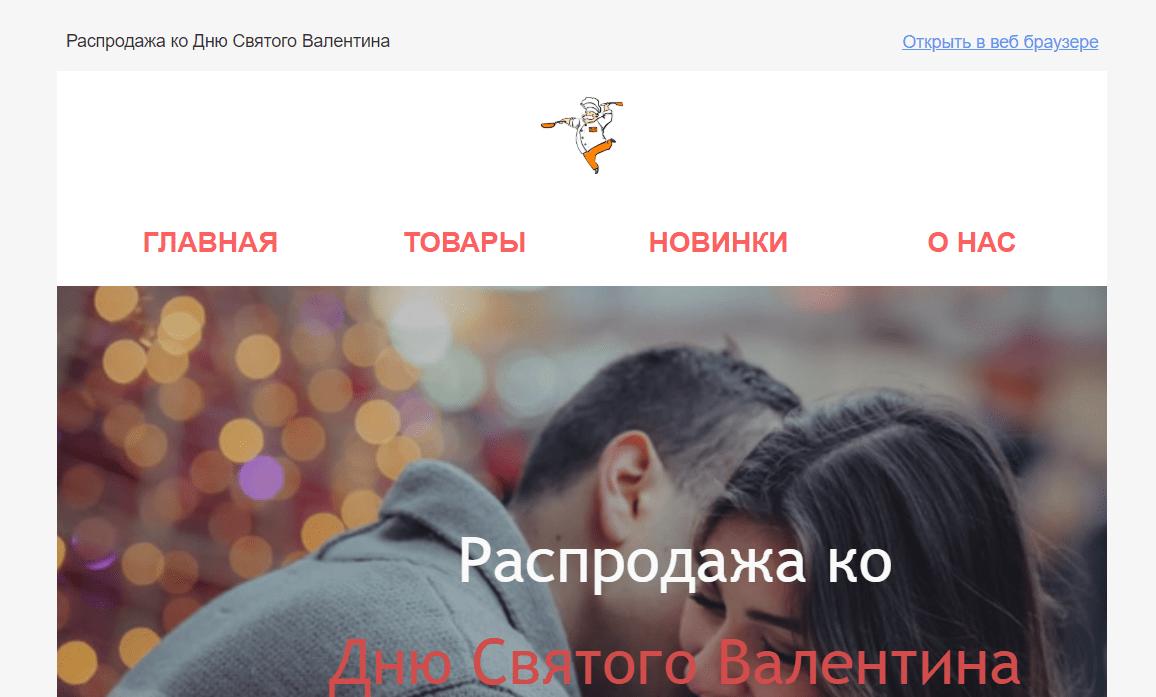 Email-шеф: начало положено
