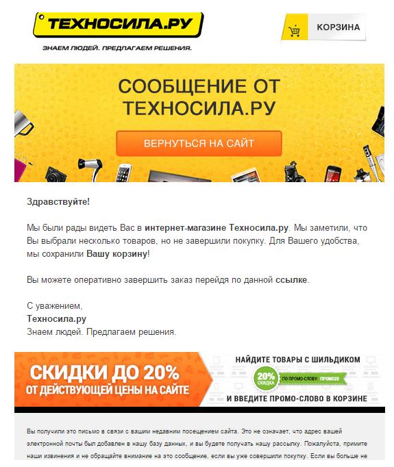 Триггерное письмо от Техносила.ру