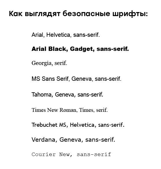 Безопасные шрифты в email-рассылке
