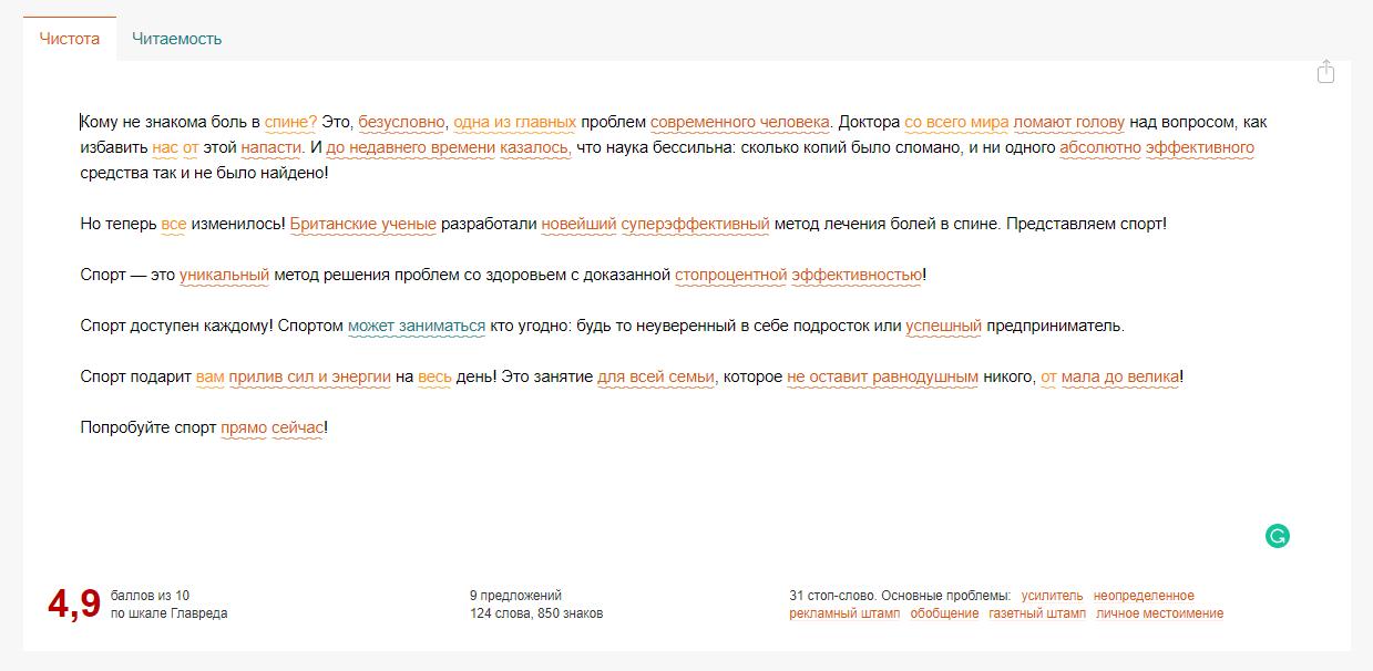 Так выглядит интерфейс Главреда