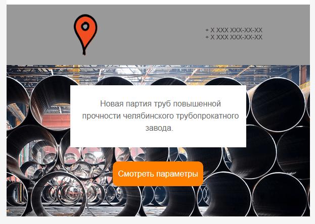 Плашка для Челябинского трубопрокатного завода