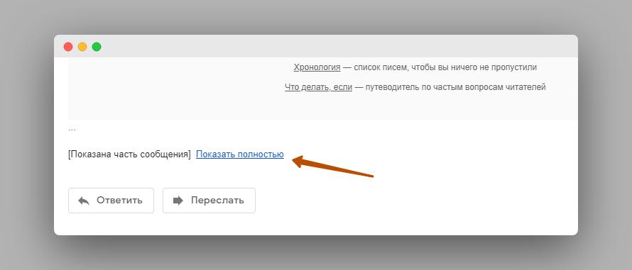Gmail обрезало сообщение