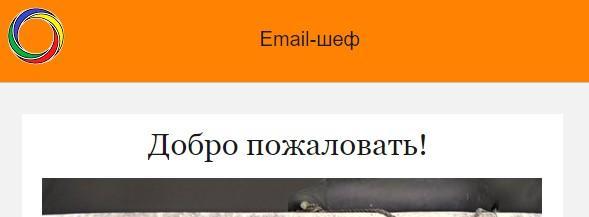 Проверка верстки письма в Mail.ru