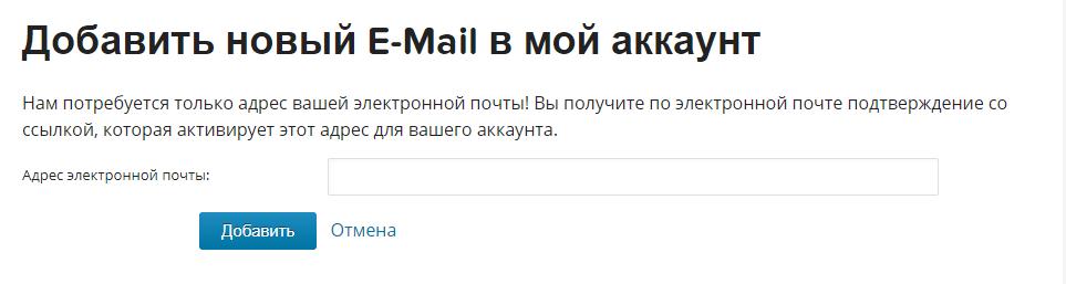 Как добавить новый email в аккаунт Яндекс
