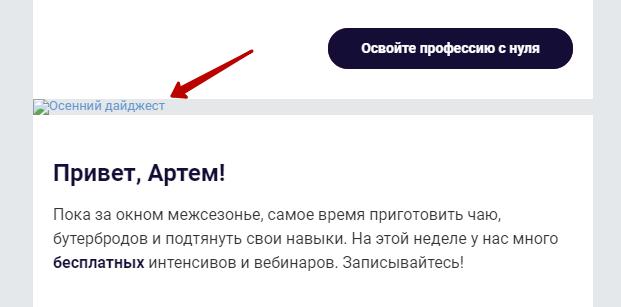 alt-текст— появился, если отключить изображения вписьме