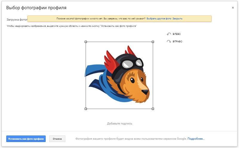 как добавить аватар в gmail