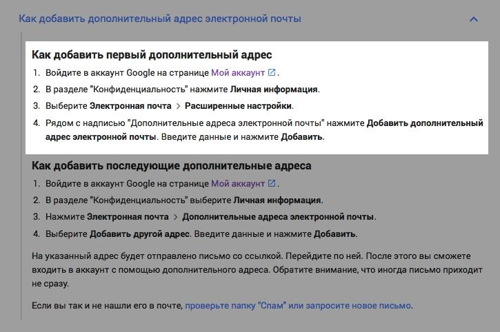Установление дополнительного адреса почты для аккаунта Google +