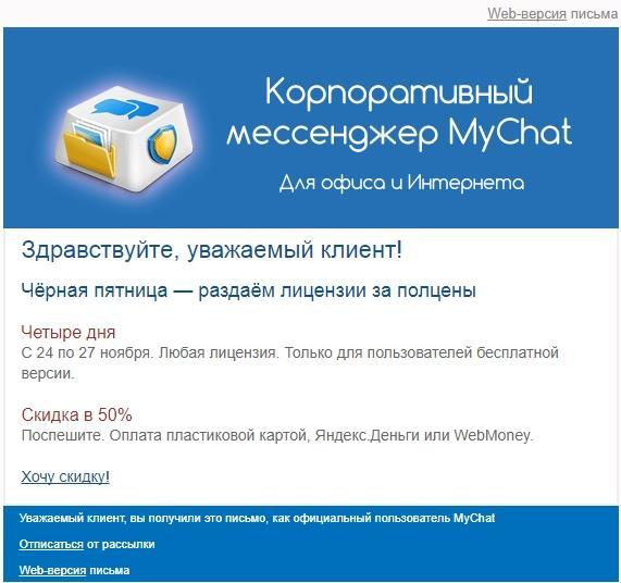 Письмо со скидкой 50% на мессенджер MyChat