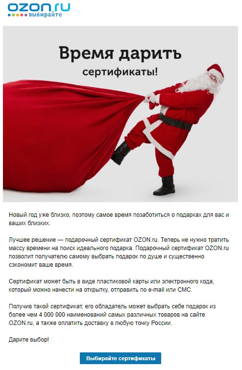 Новогодняя рассылка от Ozon.ru