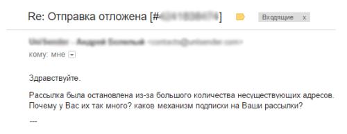 Пример письма об остановке рассылки от сервиса