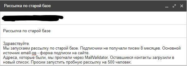 Письмо в техподдержку с просьбой разрешить рассылку