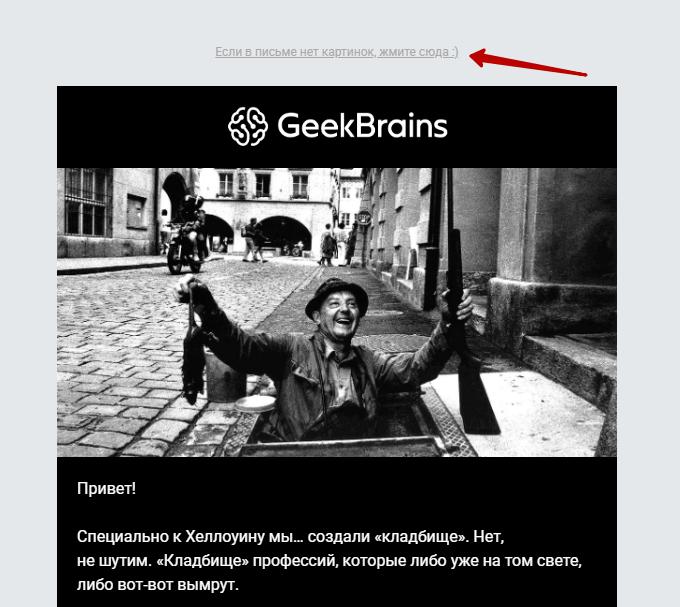 Иногда подписчикам предлагают зайти в веб-версию, если у них не отображаются картинки