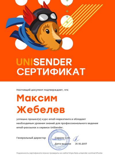 Сертификат о прохождении Школы email-маркетинга UniSender