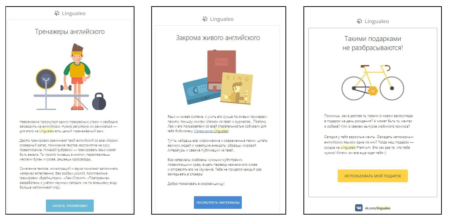 Письма от Lingualeo в едином стиле