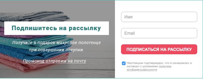 Форма подписки на сайте Ивановского текстиля