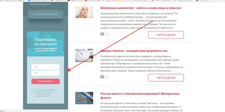 Форма подписки в блоге