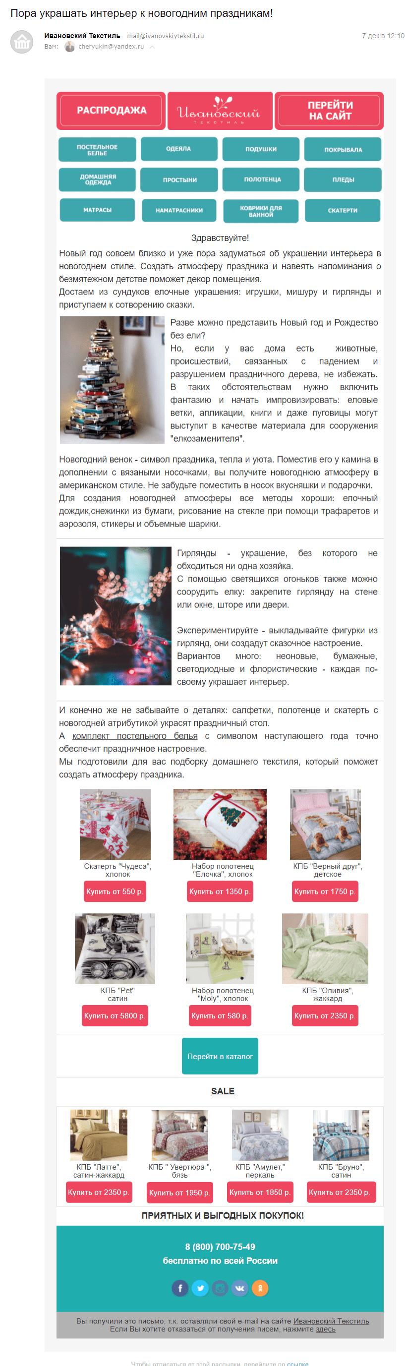 Макет рассылки Ивановского текстиля