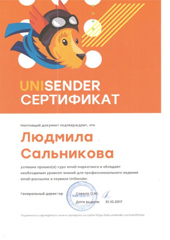 Сертификат школы email-маркетинга UniSender