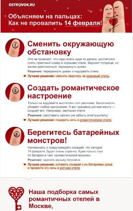 Рассылка ко Дню святого Валентина от сервиса Ostrovok