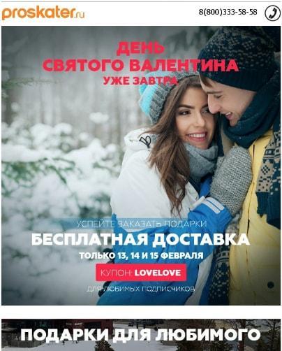 Праздничная рассылка от Proskater.ru