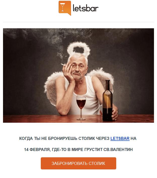 Рассылка Letsbar на День святого Валентина