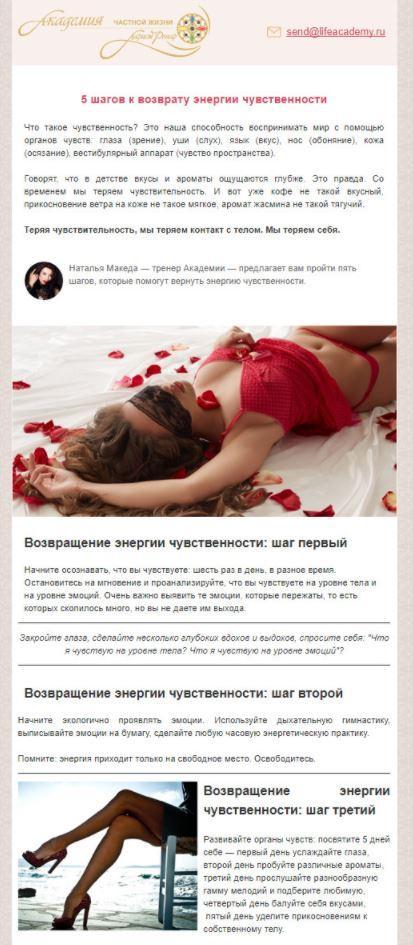Рассылка Академия частной жизни Ларисы Ренар