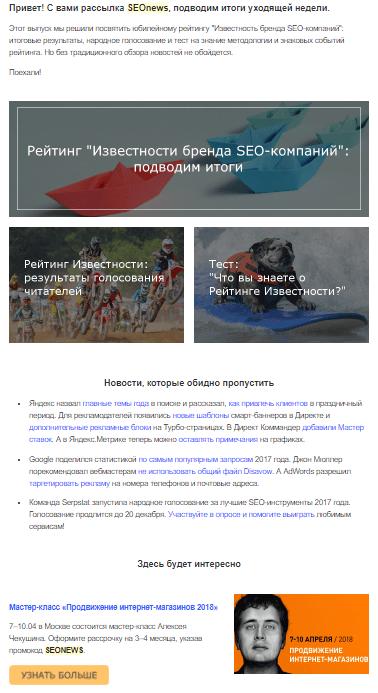 Рассылка SEONews