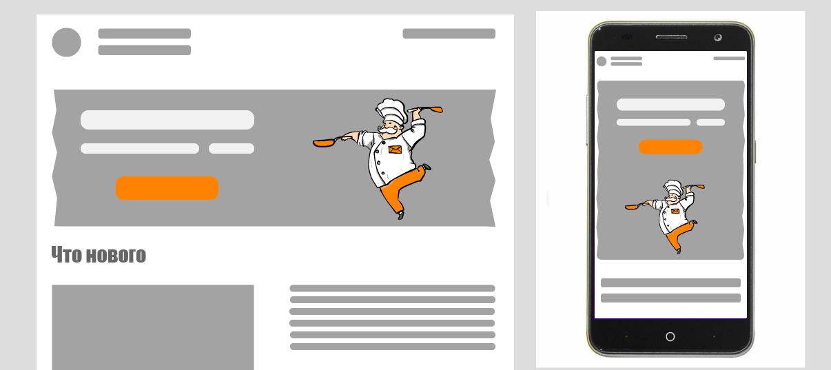 Адаптация на мобильном без разрывов