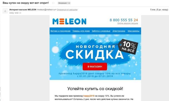 Реактивационное письмо Meleon