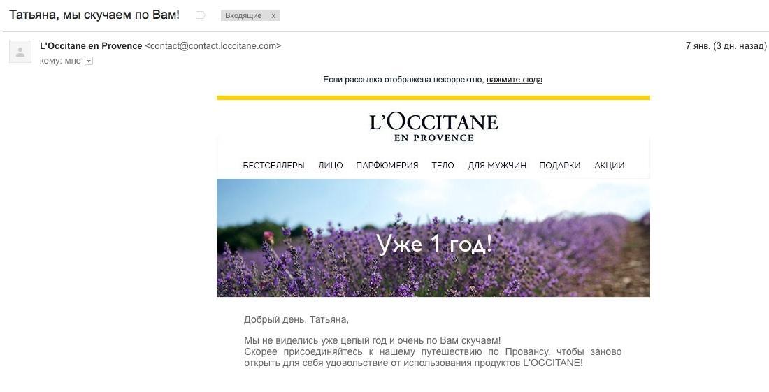 Реактивационное письмо от L'Occitane